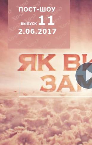 Финальный выпуск пост шоу «Как выйти замуж» 7 сезон: 11 выпуск от 02.06.2017 смотреть онлайн ВИДЕО