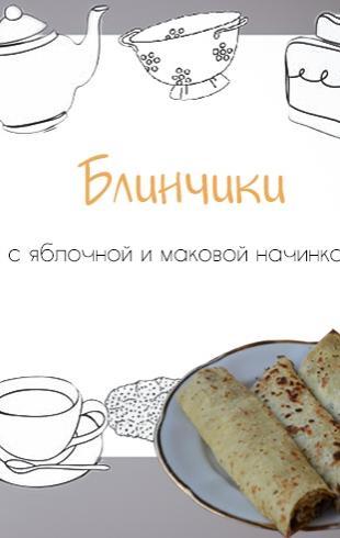 Кулинарная колонка Оли Мончук. Вкусный Спас. Блинчики с яблочной и маковой начинкой