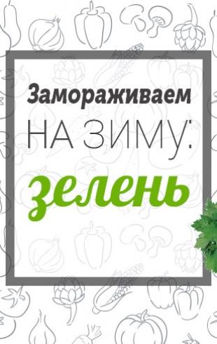Замораживаем на зиму: зелень