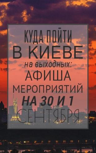 Куда пойти на выходных в Киеве: 30 сентября и 1 октября