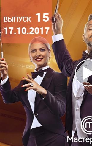 Мастер Шеф 7 сезон: 15  выпуск от 17.10.2017 смотреть онлайн ВИДЕО