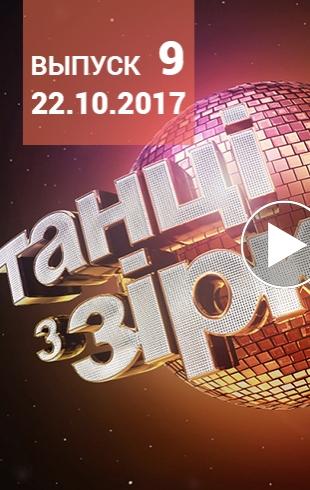 «Танці з зірками» 9 выпуск от 22.10.2017 смотреть онлайн видео