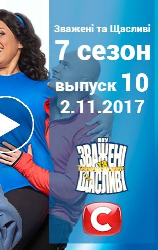 зважені та щасливі 7 сезон 13 выпуск