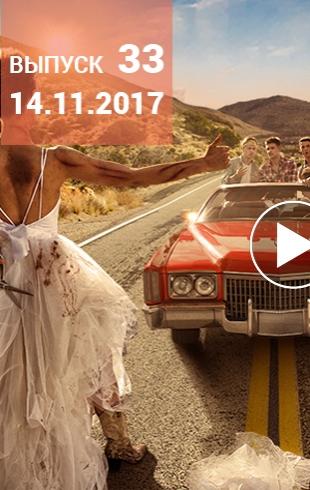 Сериал «Киев днем и ночью» 4 сезон: 33 серия от 14.11.2017 смотреть онлайн ВИДЕО