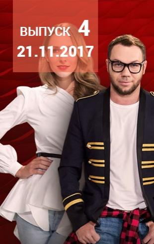 """""""Модель XL"""" 1 сезон: 4 выпуск от 21.11. 2017 смотреть онлайн ВИДЕО"""
