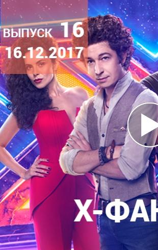 """""""Х-фактор"""" 8 сезон: 16 выпуск от 16.12.2017 смотреть видео онлайн"""