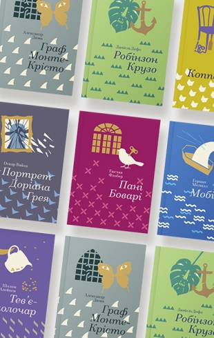 Украинское издательство #книголав выпускает серию классической литературы