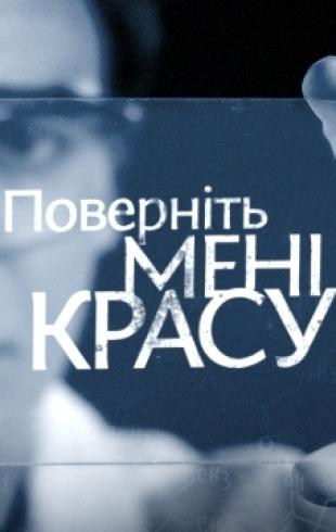 """""""Поверніть мені красу"""" 3 сезон: стала известна дата премьеры и героиня первого выпуска проекта"""