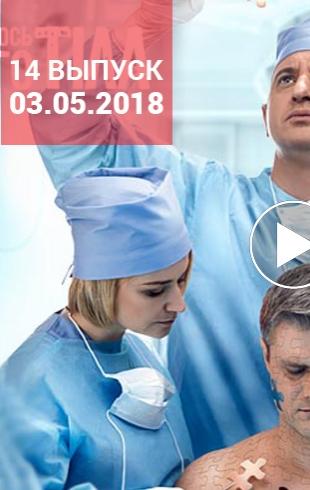 Я соромлюсь свого тіла 5 сезон: 14 выпуск от 03.05.2018 смотреть онлайн ВИДЕО