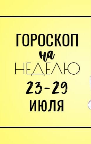 Гороскоп на неделю 23-29 июля: величина разочарований зависит от величины надежд