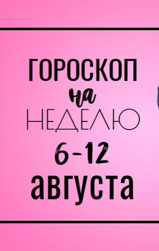 Гороскоп на неделю 6-12 августа: старики всему верят, люди средних лет всех подозревают, молодые все знают