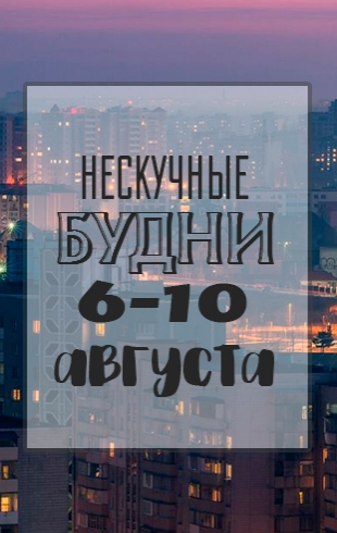 Нескучные будни: чем заняться на неделе 6-10 августа в Киеве