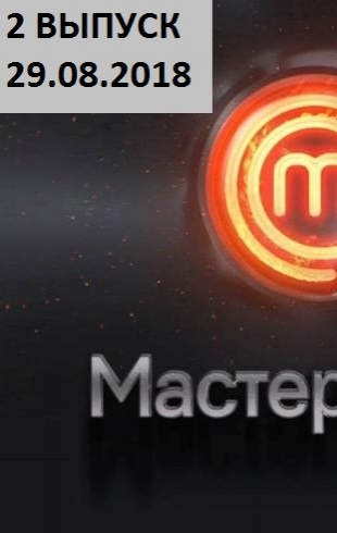 """""""Мастер Шеф"""" 8 сезон: 2 выпуск от 29.08.2018 смотреть онлайн ВИДЕО"""
