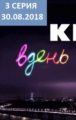 """Сериалити """"Киев днем и ночью"""" 5 сезон: 3 серия от 30.08.2018 смотреть онлайн ВИДЕО"""
