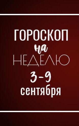 Гороскоп на неделю с 3 по 9 сентября: достаточно мгновения, чтобы стать героем, но мало жизни, чтобы стать достойным человеком