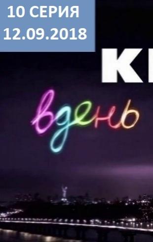 """Сериалити """"Киев днем и ночью"""" 5 сезон: 10 серия от 12.09.2018 смотреть онлайн ВИДЕО"""