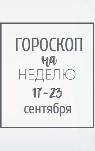 Гороскоп на неделю с 17 по 23 сентября: меланхолия — не порок!