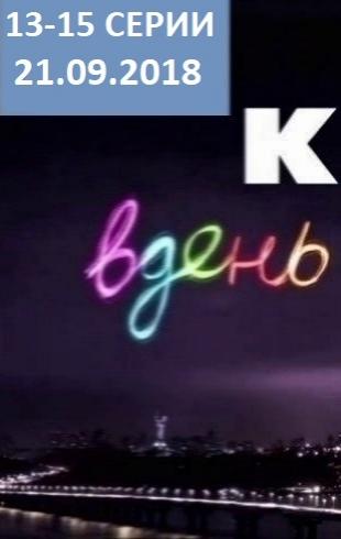"""Сериалити """"Киев днем и ночью"""" 5 сезон: 13, 14 и 15 серии от 21.09.2018 смотреть онлайн ВИДЕО"""