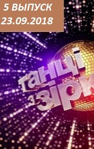 """""""Танці з зірками"""" 2018: 5 выпуск от 23.09.2018 смотреть видео онлайн"""