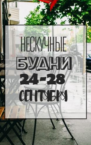 Нескучные будни: чем заняться на неделе 24-28 сентября в Киеве