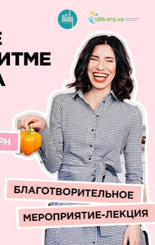 В Киеве пройдет благотворительная лекция о правильном питании
