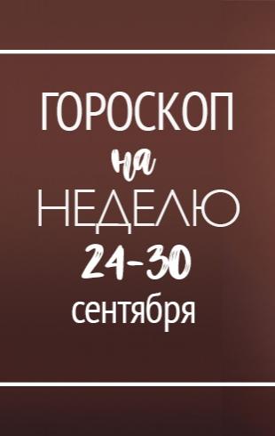 Гороскоп на неделю с 24 по 30 сентября: то, во что вы верите, становится вашим миром