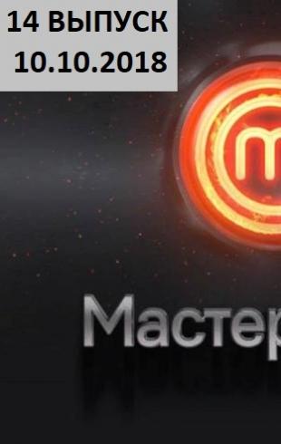 """""""Мастер Шеф"""" 8 сезон: 14 выпуск от 10.10.2018 смотреть онлайн ВИДЕО"""