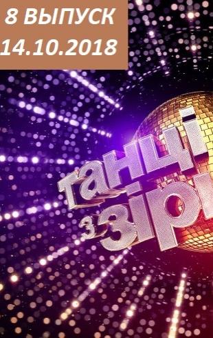 """""""Танці з зірками"""" 2018: 8 выпуск от 14.10.2018 смотреть видео онлайн"""