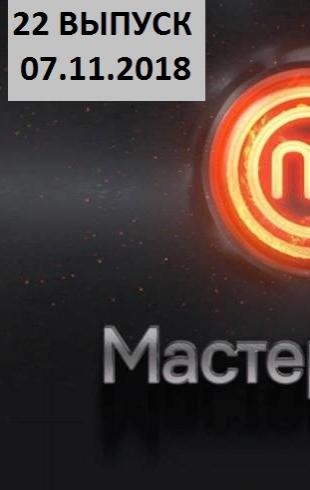 """""""Мастер Шеф"""" 8 сезон: 22 выпуск от 07.11.2018 смотреть онлайн ВИДЕО"""