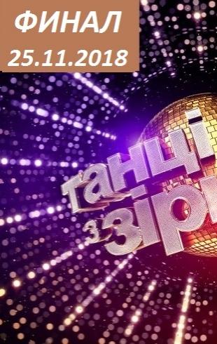 """ФИНАЛ """"Танці з зірками"""" 2018: 14 выпуск от 25.11.2018 смотреть видео онлайн"""