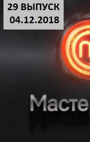 """""""Мастер Шеф"""" 8 сезон: 29 выпуск от 04.12.2018 смотреть онлайн ВИДЕО"""