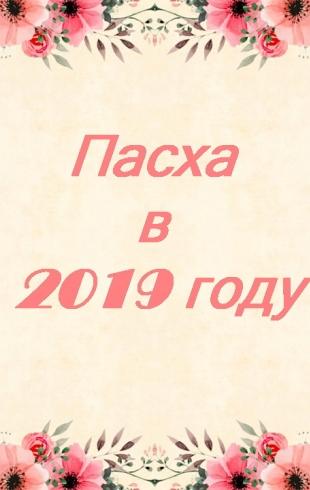 Дата празднования Пасхи в 2019 году: подробная информация