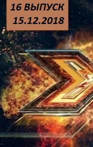 """""""Х-фактор"""" 9 сезон: 16 выпуск от 15.12.2018 смотреть видео онлайн"""