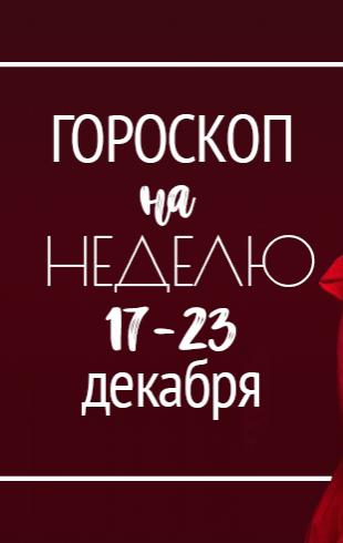 Гороскоп на неделю 17-23 декабря: выражение лица женщины гораздо важнее ее одежды