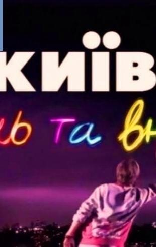 """Сериал """"Киев днем и ночью"""" 5 сезон: 61 серия от 25.12.2018 смотреть онлайн ВИДЕО"""