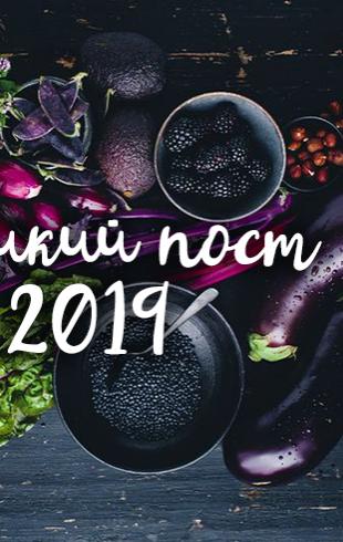 Великий пост 2019: меню, разрешенные продукты и рецепты