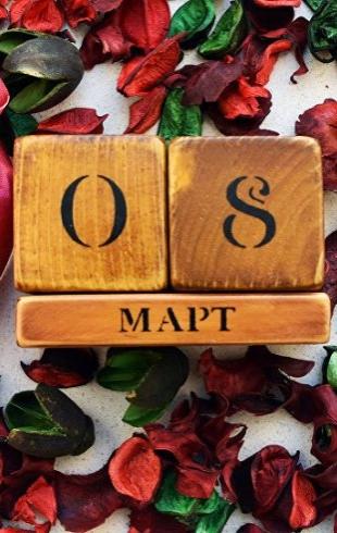 8 Марта в Киеве: самые интересные мероприятия