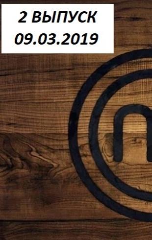 """""""Мастер Шеф. Профессионалы"""" 1 сезон: 2 выпуск от 09.03.2019 смотреть онлайн ВИДЕО"""