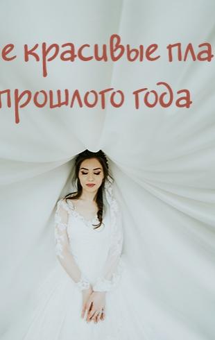 Best of the best: самые красивые звездные свадебные платья прошлого года (ФОТО)