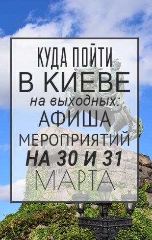 Куда пойти в Киеве на выходных: афиша мероприятий на 30 и 31 марта