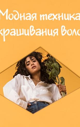 AirTouch: модная техника окрашивания волос весна-лето 2019