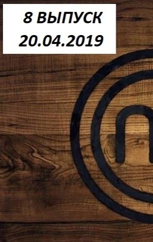"""""""Мастер Шеф. Профессионалы"""" 1 сезон: 8 выпуск от 20.04.2019 смотреть онлайн ВИДЕО"""