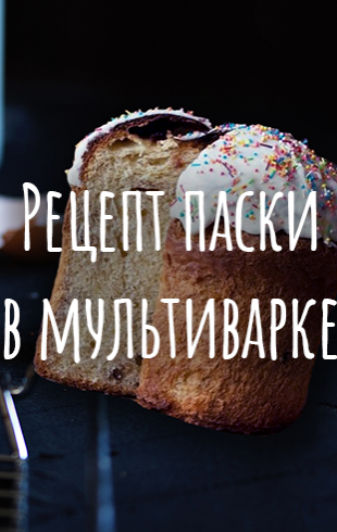 Рецепт паски в мультиварке: как приготовить в домашних условиях