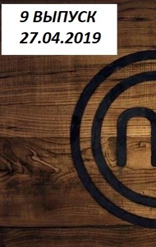 """""""Мастер Шеф. Профессионалы"""" 1 сезон: 9 выпуск от 27.04.2019 смотреть онлайн ВИДЕО"""