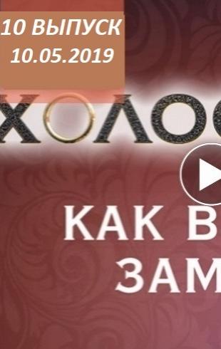 """Пост-шоу """"Как выйти замуж"""" 9 сезон 9 выпуск: смотреть онлайн ВИДЕО"""