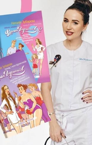 """""""Вальс Гормонів-2"""": вийшла друга книга найпопулярнішого доктора Instagram Наталії Зубарєвої"""