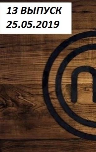"""""""Мастер Шеф. Профессионалы"""" 1 сезон: 13 выпуск от 25.05.2019 смотреть онлайн ВИДЕО"""