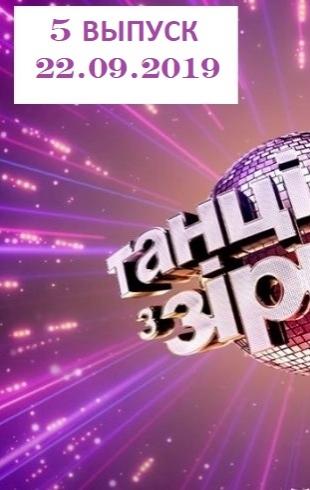 """""""Танці з зірками"""" 3 сезон: 5 выпуск от 22.09.2019 смотреть видео онлайн"""