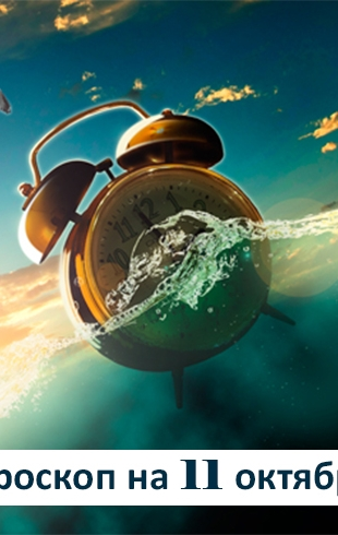 Гороскоп на 11 октября 2019: под небом все лишь временно бывает