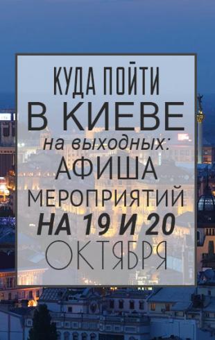 Куда пойти на выходных в Киеве: 19 и 20 октября